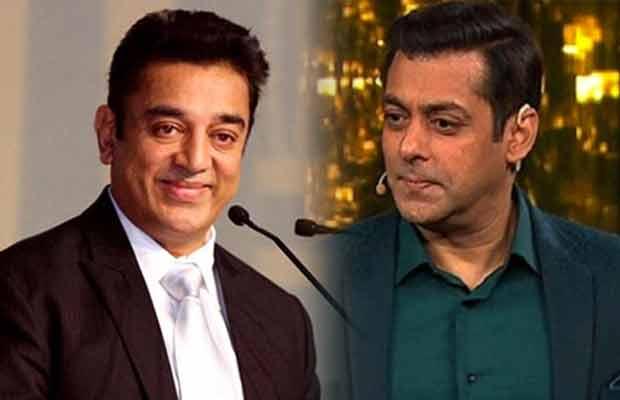 Salman Khan Kamal Haasan