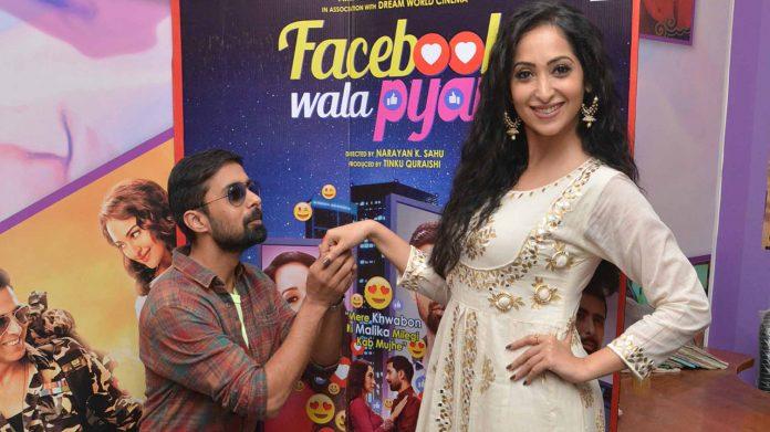 facebook wala pyaar
